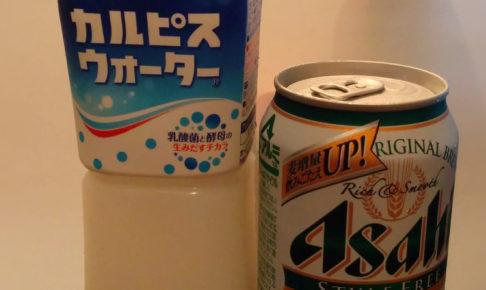 カルピスビール