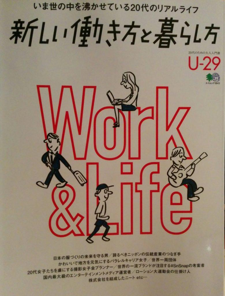 新しい働き方と暮らし