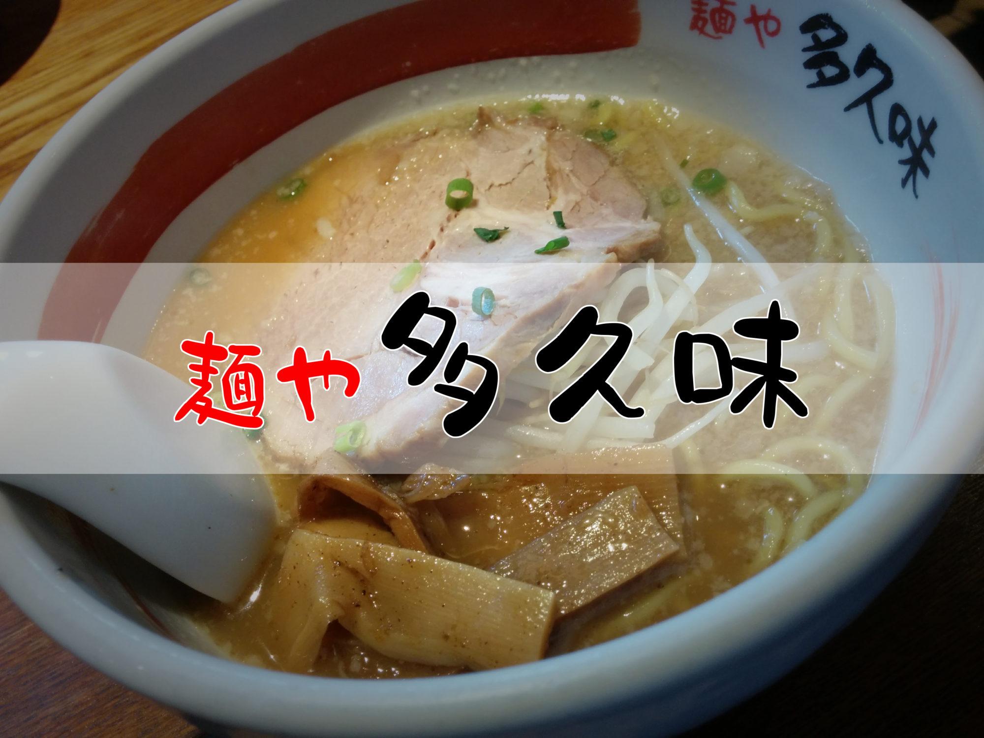 麺や多久味