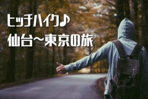 ヒッチハイク、仙台、東京