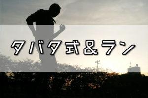 タバタ式トレーニング、ランニング