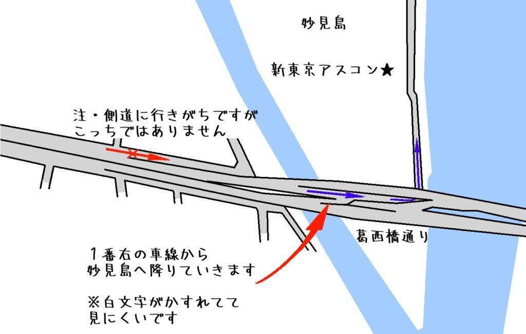 新東京アスコン
