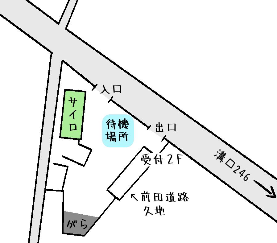前田道路久地