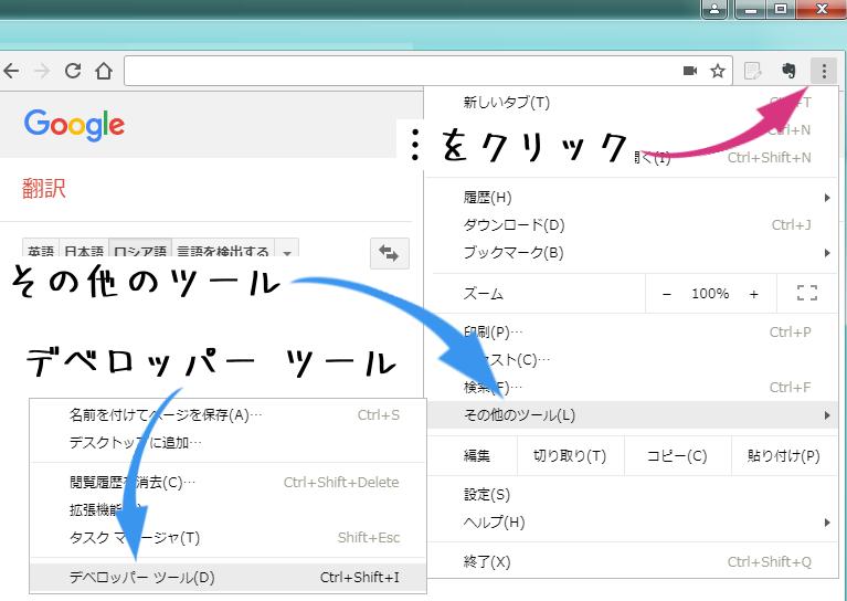 グーグル翻訳保存
