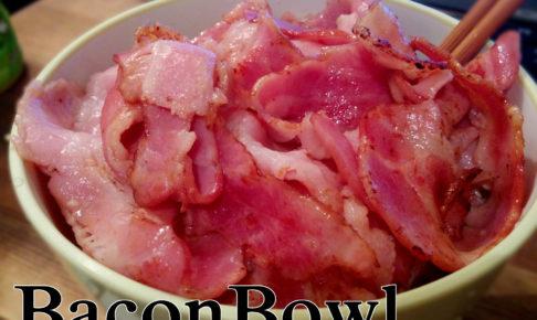 Bacon丼