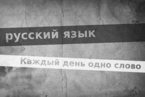 毎日ロシア語