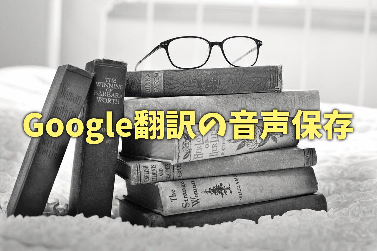 Google翻訳音声保存