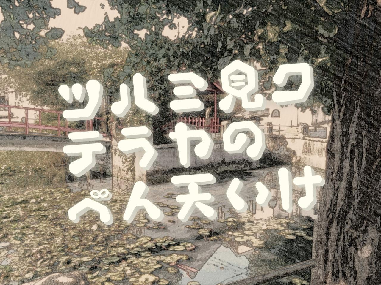 鶴見区、寺谷、弁天池