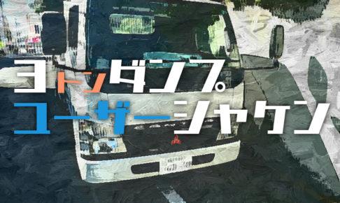 トラック、ダンプ、車検