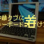 中華パッド、タブレット、キーボード